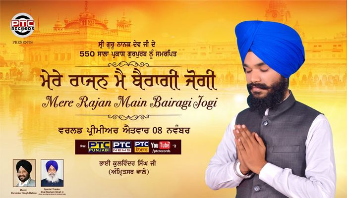 feature image of ptc records upcoming shabad