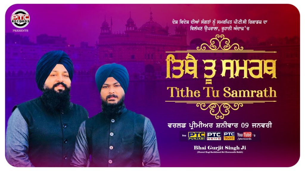 This religious shabad will be releasing on 9th january.