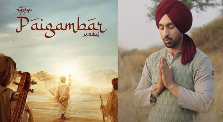 diljit dosanjh religious song