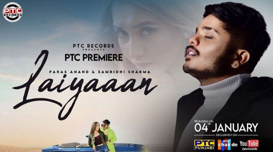 inside pic of ptc records laiyaan out now