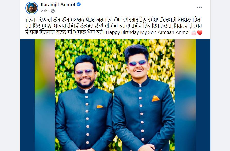 iniside image of karmjit anmol with son armaan