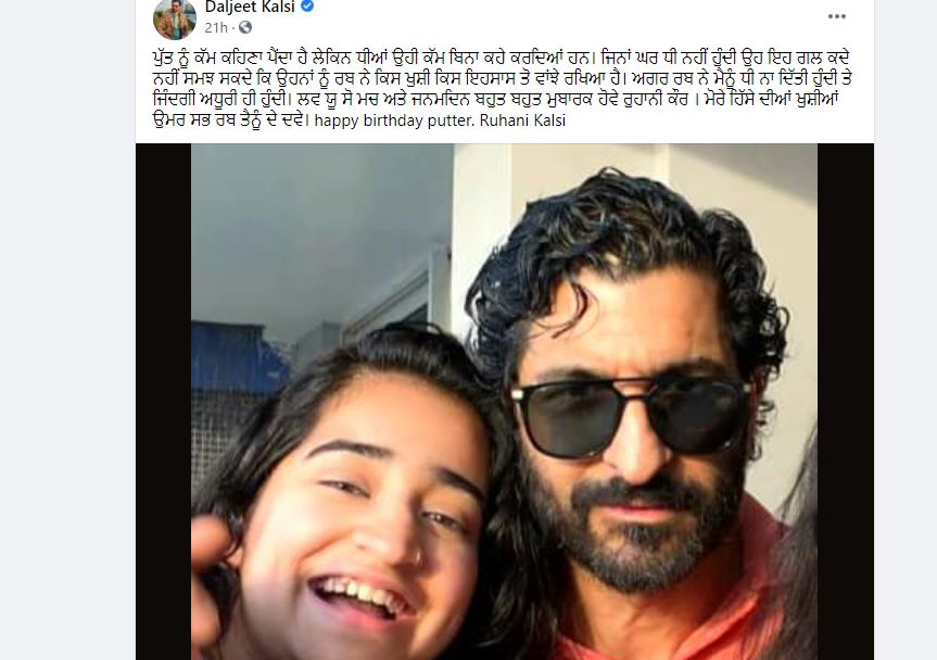 actor daljeet kalsi shared his daughter image and wished happy birthday
