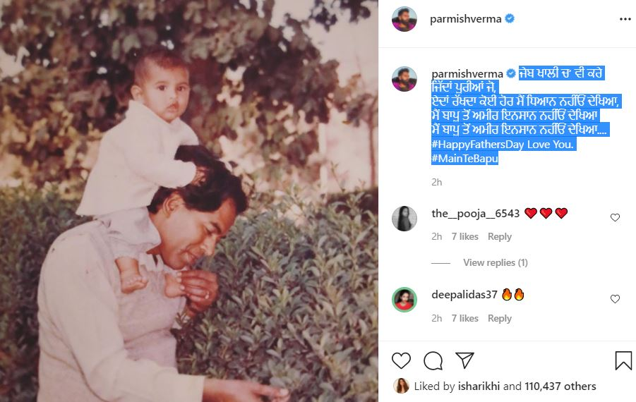 parmish verma with his father